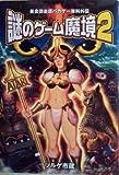 謎のゲーム魔境〈2〉美食倶楽部バカゲー専科外伝
