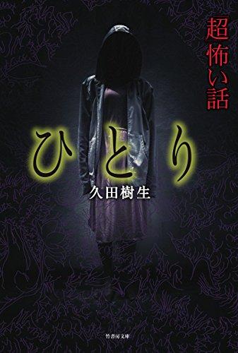 「超」怖い話 ひとり (竹書房文庫)