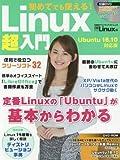 初めてでも使える! Linux超入門 Ubuntu 16.10対応版 (日経BPパソコンベストムック)