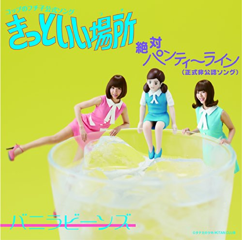 Price comparison product image CUP NO FUCHIKO OFFICIAL SONG(regular)