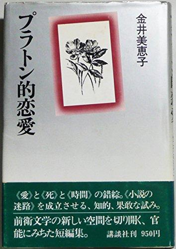 プラトン的恋愛 (1979年)