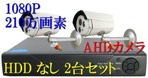 防犯カメラ 210万画素 4CH DVRレコーダーカメラ2台セット HDDなし AHD 1080P フルHD 高画質 録画屋外 屋内 赤外線 夜間撮影 4.0mmレンズ B01JPG3W0Y