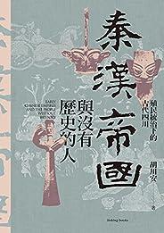 秦漢帝國與沒有歷史的人:殖民統治下的古代四川 (Traditional Chinese Edition)