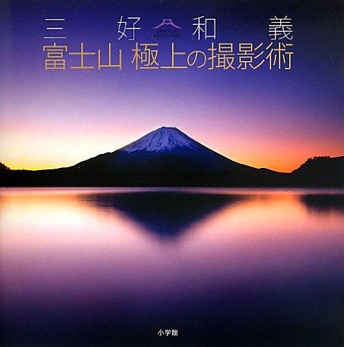 "Download Miyoshi kazuyoshi fujisan gokujoÌ""Photos of how to take. pdf"