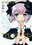 アスクライブ・トゥ・ヘヴン 2 (ヤングキングコミックス)