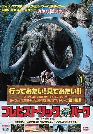 Amazon.co.jp | プレヒストリッ...