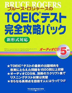 New format support - TOEIC test fully capture pack of Bruce Rogers (2007) ISBN: 4889962190 [Japanese Import]