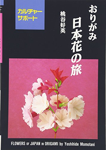 Flowers of Japan in Origami (Origami Nihon Hana no Tabi) (in (Flowers Of Japan)