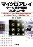マイクロアレイデータ統計解析プロトコール―Excelを中心としたデータの標準化から有意差解析、クラスタリング、ネットワーク解析法のすべて (実験医学別冊 23)