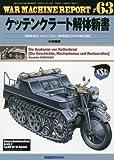 WAR MACHINE REPORT(63) 2018年 02 月号 [雑誌]: PANZER(パンツァー) 増刊