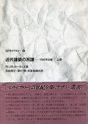 近代建築の系譜_1900年以後〈上巻〉 (SDライブラリー)