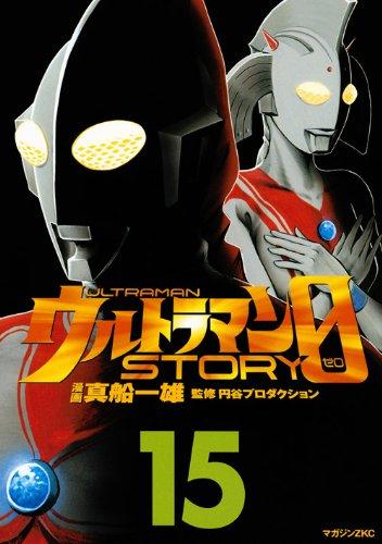 ULTRAMAN STORY 0 [15]