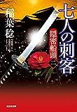 七人の刺客: 隠密船頭(二) (光文社時代小説文庫)