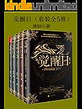觉醒日(套装全5册)(唐缺沉寂四年的爆发大作,首部现代长篇奇幻作品)