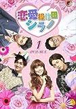 [DVD]恋愛操作団:シラノ DVD-BOX1