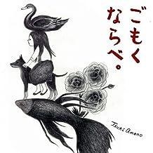 GOMOKU NARABE by AMANO TSUKI (2014-10-01)