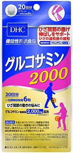 DHC Glucosamine 2000 for 20 Days 120 Tablets (Functional Display Food) Supplement