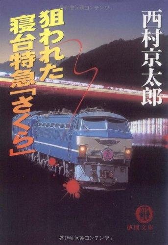 狙われた寝台特急「さくら」 (徳間文庫)