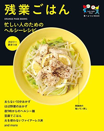 食べようびMOOK 残業ごはん (ORANGE PAGE BOOKS 食べようびMOOK)
