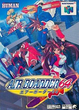 エアボーダー64の商品画像