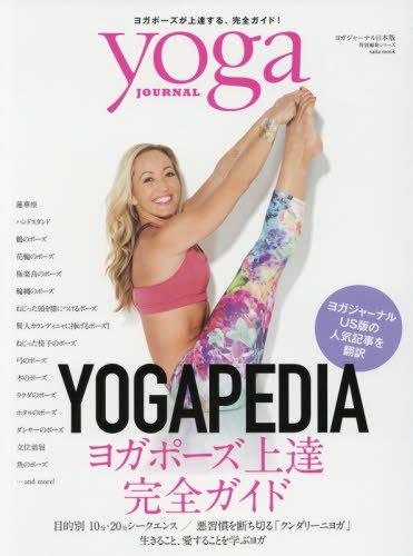 YOGAPEDIAヨガポーズ上達完全ガイド (saita mook ヨガジャーナル日本版特別編集シリーズ)