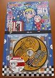 Naruto Ondo by Uzumaki Naruto (2005-08-03)