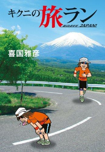キクニの旅ラン―走りたおすぜJAPAN!