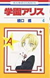 Gakuen Alice Vol.4 (In Japanese) by Tachibana Higuchi (2004-05-03)