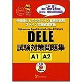 DELE試験対策問題集 A1・A2 (CD 2枚付)
