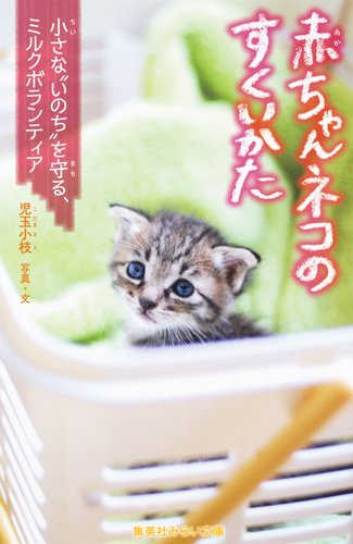 """赤ちゃんネコのすくいかた 小さな""""いのち""""を守る、ミルクボランティア (集英社みらい文庫)"""