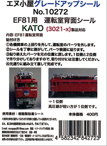 Nゲージ 10272 運転室背面シール EF81対応 KATO (3021-x)用