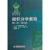 微积分学教程(第2卷)(第8版)