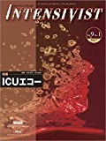 INTENSIVIST Vol.9 No.1 2017 (特集:ICUエコー)