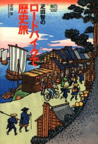 疋田智のロードバイクで歴史旅