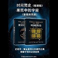 时间简史(插图版)/果壳中的宇宙(套装共2册)