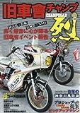 旧車會チャンプ烈―東西旧車會イベント完全レポート (SAKURA・MOOK 35)
