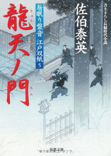 龍天ノ門 ─ 居眠り磐音江戸双紙 5 (双葉文庫)