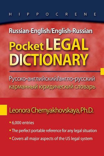 Russian-English/English-Russian Pocket Legal Dictionary (Hippocrene Pocket Legal Dictionaries)