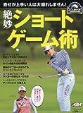 絶妙ショートゲーム術―ゴルフ上達のトリセツ (プレジデントムック ALBA TROSS-VIEWゴルフ上達のトリセツ)