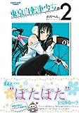 東京自転車少女。 2 (アース・スターコミックス)