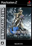 Valkyrie Profile 2: Silmeria (Ultimate Hits) [Japan Import]