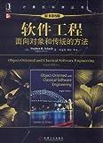 计算机科学丛书:软件工程:面向对象和传统的方法(原书第8版)