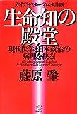 ガイアドクターのメタ診断 生命知の殿堂 現代医学と日本政治の病理を抉る!