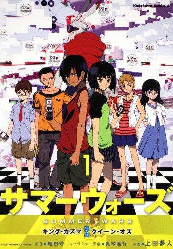 Summer Wars King Kazuma vs Queen Oz (1) (Kadokawa Comics Ace A) (2010) ISBN: 4047153982 [Japanese Import]