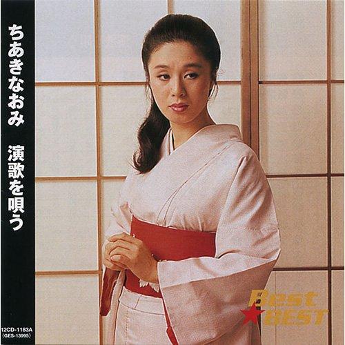 ちあきなおみ 演歌を唄う 12CD-1183A