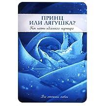 Prince Harming Syndrome: Break Bad Relationship Patterns for Good... / Prints ili Lyagushka? Kak nayti idealnogo partnera (In Russian)