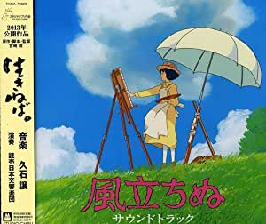 Kaze Tachinu Soundtrack /