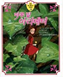 Underfloor Ari tea (Korean edition)