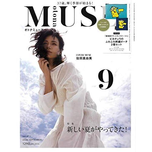otona MUSE 2020年9月号 画像