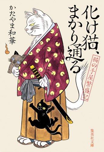 化け猫、まかり通る 猫の手屋繁盛記 (集英社文庫)